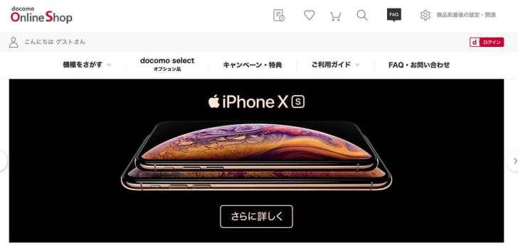 iphone11-docomo-online-image