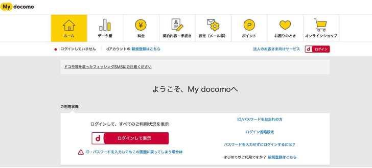iphone11-mydocomo-online-image