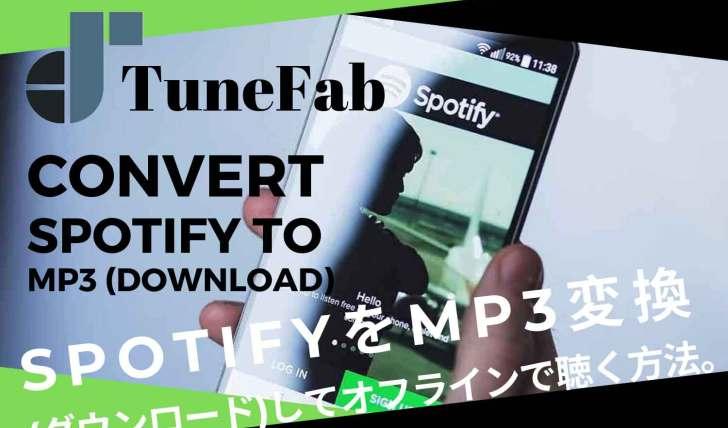 Spotifyの音楽変換→曲ダウンロード保存→オフライン再生する方法!
