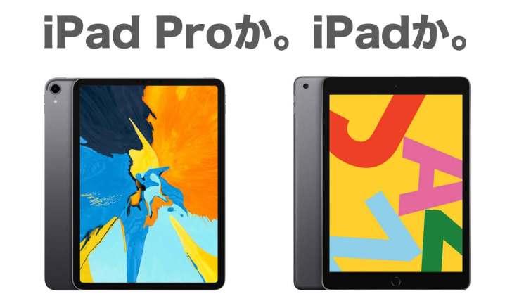 iPad Pro11とiPad 10.2の違いを徹底的に比較!その結論は?!