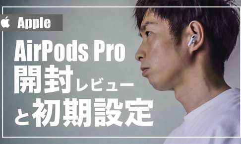 AirPods-Pro-Initial-setting