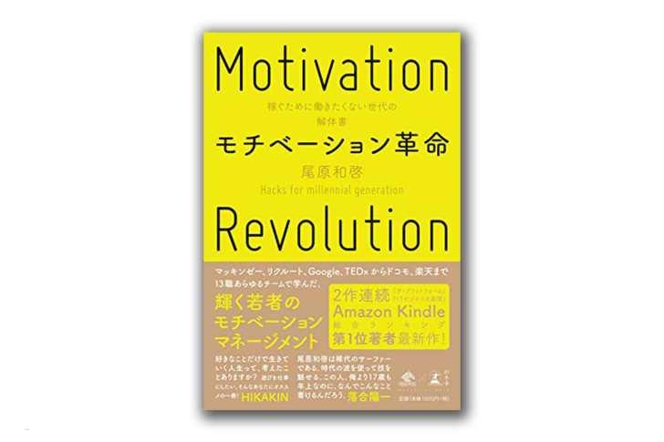 Motivational-revolution