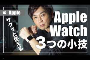 apple-watch-3-trick