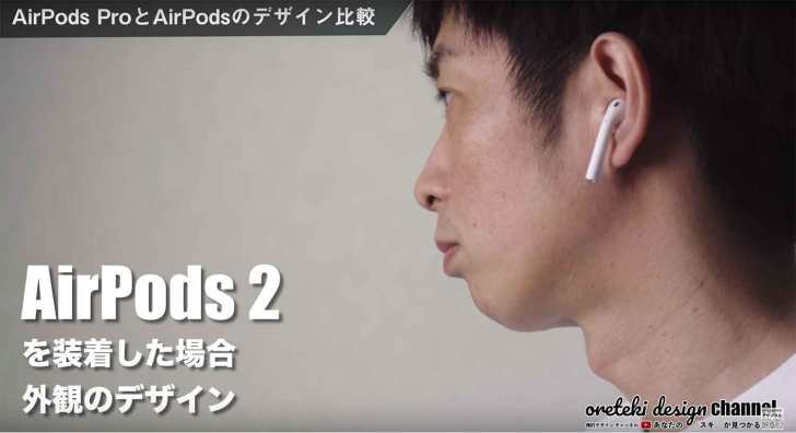 AirPods-Pro--AirPods-Design-3