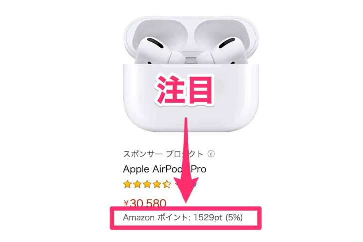 AirPods-Pro-Amazon