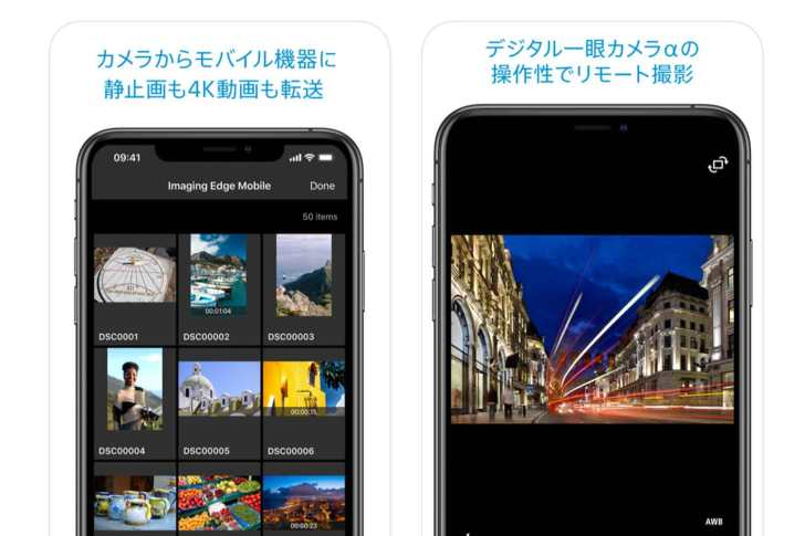 Imaging-Edge-Mobile-image