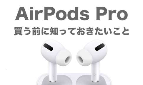 Know-before-you-buy-AirPods-pro
