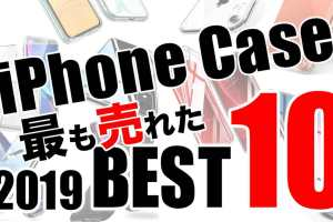 Top-10-Best-Selling-iPhone-Cases-on-Gadget-Blog-[2019]