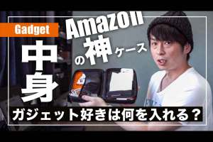 amazon-Gadget-youtube