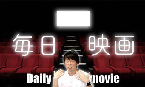 daily-routine-movies