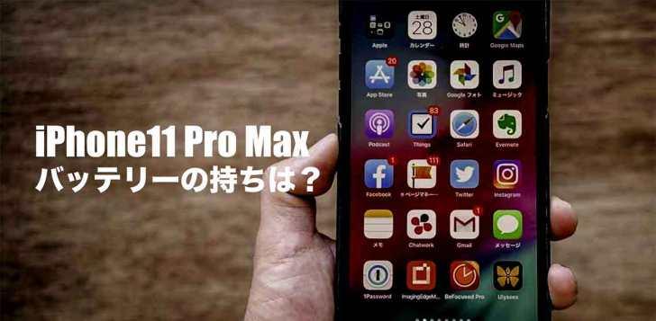 iPhone11-Pro-Max-Battery-Verification