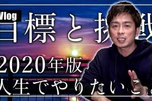 2020-Challenge