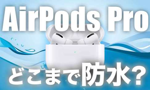 Airpods-pro-water