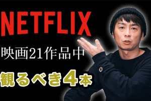Netflix-2019-12