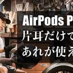 AirPods-Pro-katamimi-noiz