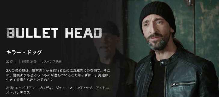baret-head-Netflix