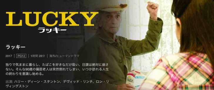 lucky-Netflix