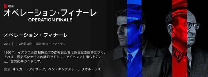 operation-Finale-Netflix