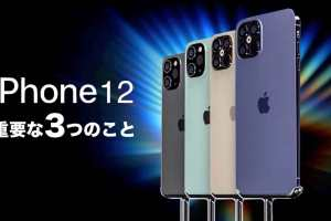 iphone12-3-important