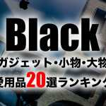 black-gadget-best-20