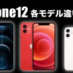 iPhone12-hikakujpg