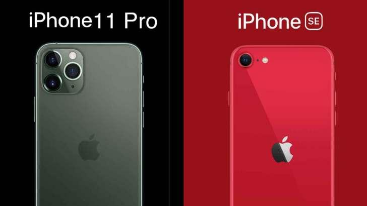 iphone11-iphone-se2020