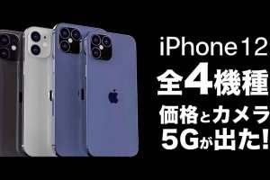 iphone12-4Series-price-info