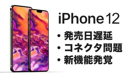iphone12-Connector-Release