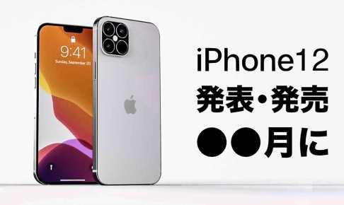 iphone12-hatubai-happyou