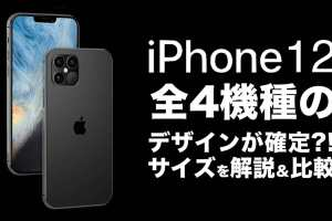 iphone12-size-Design