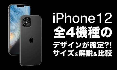 iphone12-size-Design