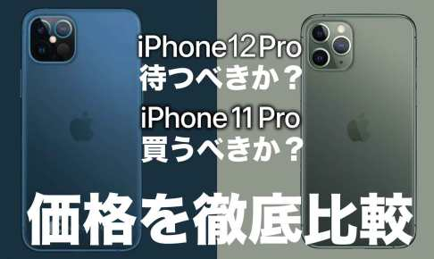 iphone12pro-iphone11pro-hikaku-kakaku