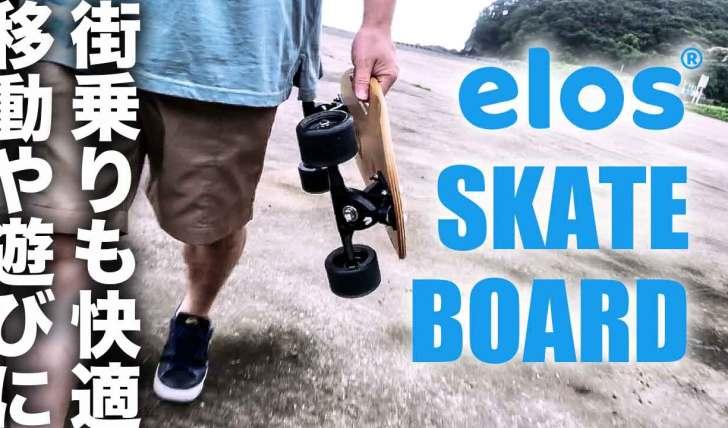 新しい移動ツール!通勤や遊びに最適なスケボー「elos」レビュー