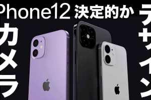 iPhone12-camera-design
