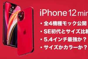 iPhone12-mini-color-size