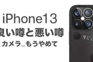 iPhone13-camera