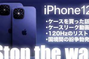 iphone12-thumbnail