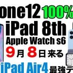 iphone-12-5g-leek