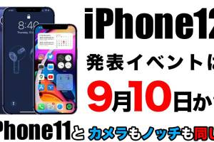 iphone-12-event-9-10