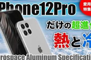 iphone-12-pro-aerospacejpg