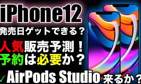 iphone-12-yoyaku