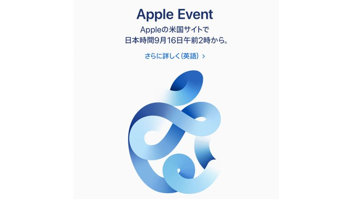 apple-event-9-15