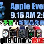 apple-event-9-16-2020