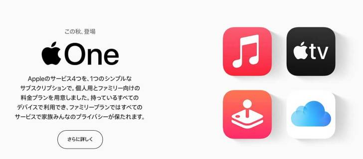 apple-one-2