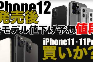 iphone-12-11-lineup-price