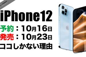 iphone-12-Release-10-16-23