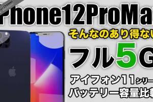 iphone-12-pro-max-5g