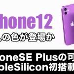 iphone-12-se-plus