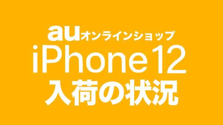 iphone-12-nyuuka