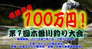 木曽川釣り大会